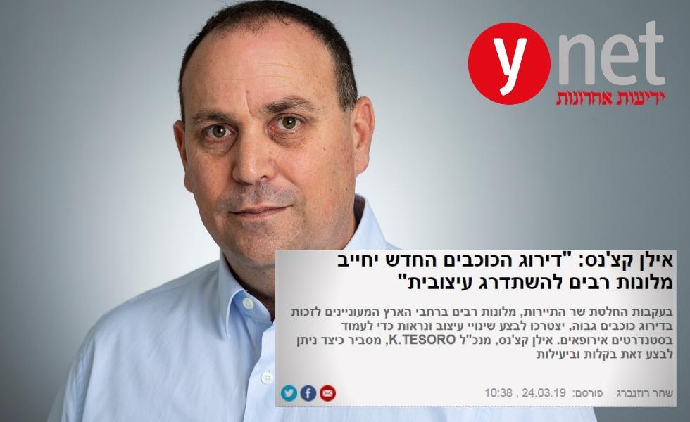 """אילן קצ'נס לאתר Ynet: """"התייר הישראלי מרגיש מרומה ומאוכזב"""""""