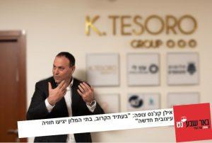 """אילן קצ'נס: """"הרמה של ריהוט בתי המלון בישראל תעלה בקרוב"""""""