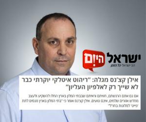 """אילן קצ'נס לישראל היום: """"המשבר הכלכלי באיטליה גרם להורדת מחירים, ואנחנו נהנים מריהוט איכותי במחיר נוח"""""""